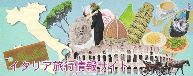 イタリア情報サイト